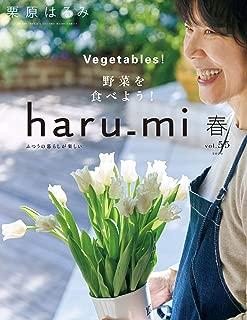 栗原はるみ haru_mi 2020年 04月号 [雑誌] (デジタル雑誌)