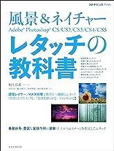 表紙: 風景&ネイチャーAdobe Photoshopレタッチの教科書 | 桐生彩希