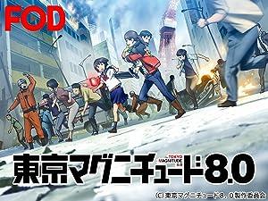 東京マグニチュード8.0が無料視聴できるサイト