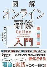 表紙: 図解 オンライン研修入門 | HRインスティテュート