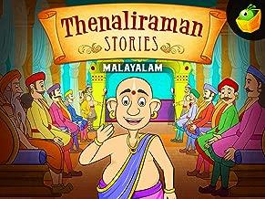 Thenaliraman Stories Malayalam