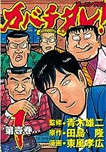 表紙: カバチタレ!(1) (モーニングコミックス) | 田島隆