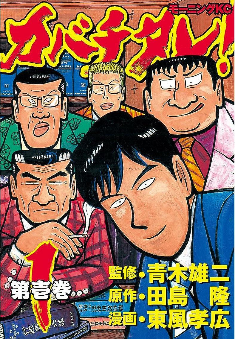 全くレイア取り替えるカバチタレ!(1) (モーニングコミックス)