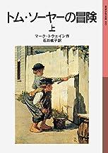 表紙: トム・ソーヤーの冒険 上 (岩波少年文庫) | マーク トウェイン
