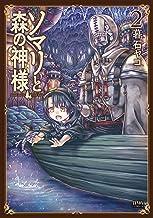 表紙: ソマリと森の神様 2巻 (ゼノンコミックス)   暮石ヤコ
