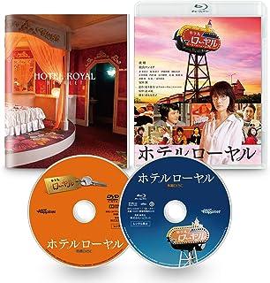 ホテルローヤル [Blu-ray]
