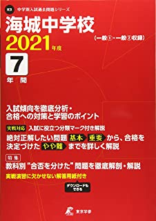 海城中学校 2021年度 【過去問7年分】 (中学別 入試問題シリーズK9)
