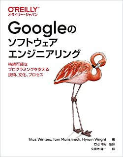 Googleのソフトウェアエンジニアリング ―持続可能なプログラミングを支える技術、文化、プロセス