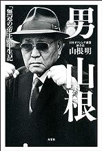 表紙: 男 山根 「無冠の帝王」半生記 | 山根明