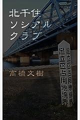 北千住ソシアルクラブ: 社交小説 (破滅派) Kindle版