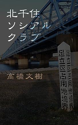 北千住ソシアルクラブ: 社交小説 (破滅派)