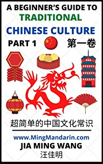 A Beginner's Guide to Traditional Chinese Culture : (English, Simplified Characters & Pinyin)