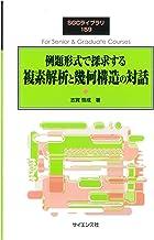 例題形式で探求する複素解析と幾何構造の対話 (SGCライブラリ 159)