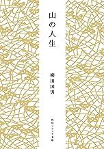 表紙: 山の人生 柳田国男コレクション (角川ソフィア文庫) | 柳田 国男