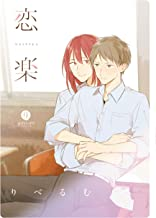 表紙: 恋楽 (gateauコミックス)   りべるむ
