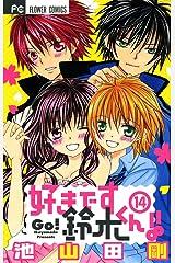 好きです鈴木くん!!(14) (フラワーコミックス) Kindle版