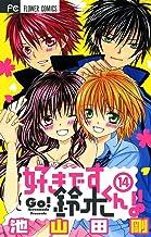 表紙: 好きです鈴木くん!!(14) (フラワーコミックス) | 池山田剛