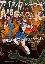 表紙: アイアムアヒーロー in NAGASAKI (ビッグコミックススペシャル) | にしだけんすけ