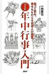 決定版 年中行事入門 知って安心、幸せをもたらす日本人の知恵 Kindle版