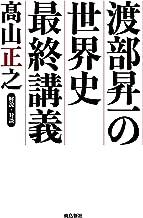 表紙: 渡部昇一の世界史最終講義 朝日新聞が教えない歴史の真実   高山正之