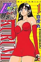 Eカップ刑事KURUMI (1) (RK COMICS)