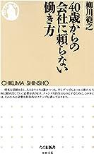 表紙: 40歳からの会社に頼らない働き方 (ちくま新書) | 柳川範之