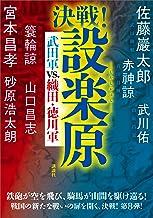 表紙: 決戦!設楽原 武田軍vs.織田・徳川軍 | 赤神諒