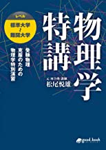 表紙: 大学受験 物理学特講 受験物理克服のための物理学特別演習 レベル 標準大学~難関大学   松尾悦雄