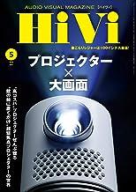 表紙: HiVi (ハイヴィ) 2020年 5月号 [雑誌] | HiVi編集部