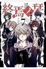 終焉ノ栞 7 (MFコミックス ジーンシリーズ) Kindle版