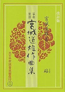 箏 琴 楽譜 宮城 道雄 作曲 『 砧 ・ きぬた ( 改訂版 )』