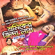 Best rana plaza song Reviews