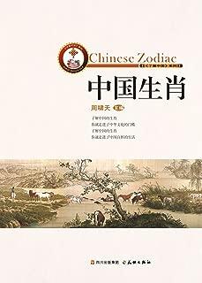 中国生肖 (了解中国系列)