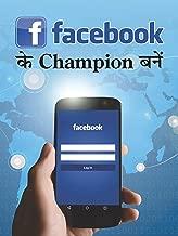 Facebook Ke Champion Bane (Hindi Edition)