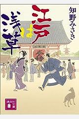 江戸は浅草 (講談社文庫) Kindle版