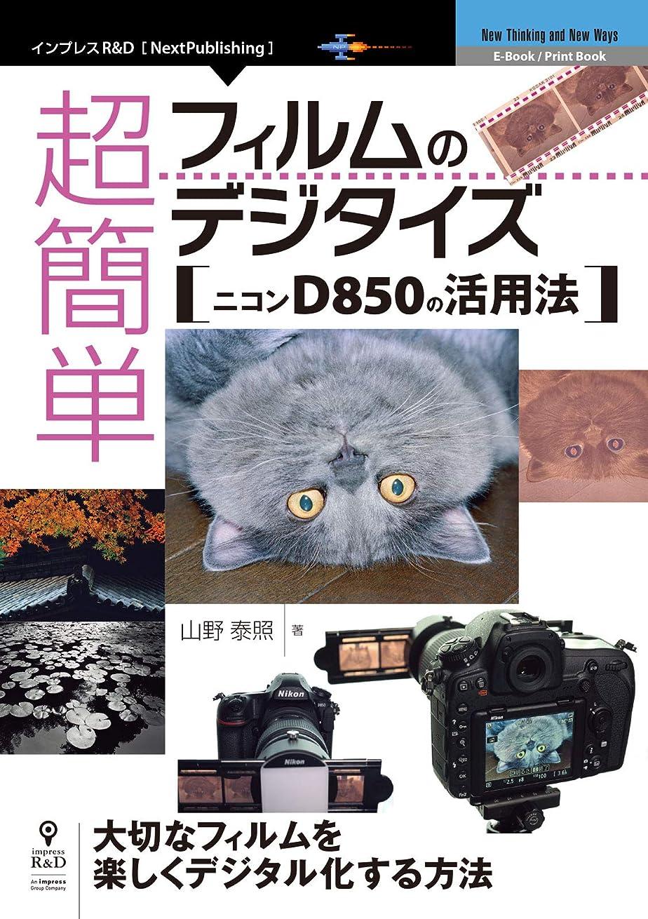鎖砲撃学校教育超簡単フィルムのデジタイズ ニコンD850の活用法 (NextPublishing)