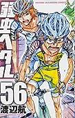 弱虫ペダル 56 (少年チャンピオン・コミックス)