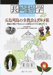 五島列島の全教会とグルメ旅―絶海の列島で生きた人々の歴史はドラマに満ちている (長崎游学)