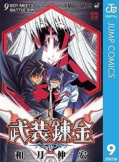 武装錬金 9 (ジャンプコミックスDIGITAL)