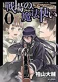 戦場の魔法使い 0巻 ~新時代異世界伝記~ (REXコミックス)