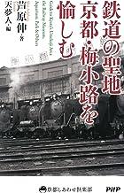 表紙: 鉄道の聖地 京都・梅小路を愉しむ (京都しあわせ倶楽部) | 芦原 伸