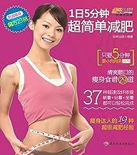 1日5分钟:超简单减肥 (Chinese Edition)