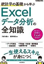 統計学の基礎から学ぶ Excelデータ分析の全知識 (できるビジネス)