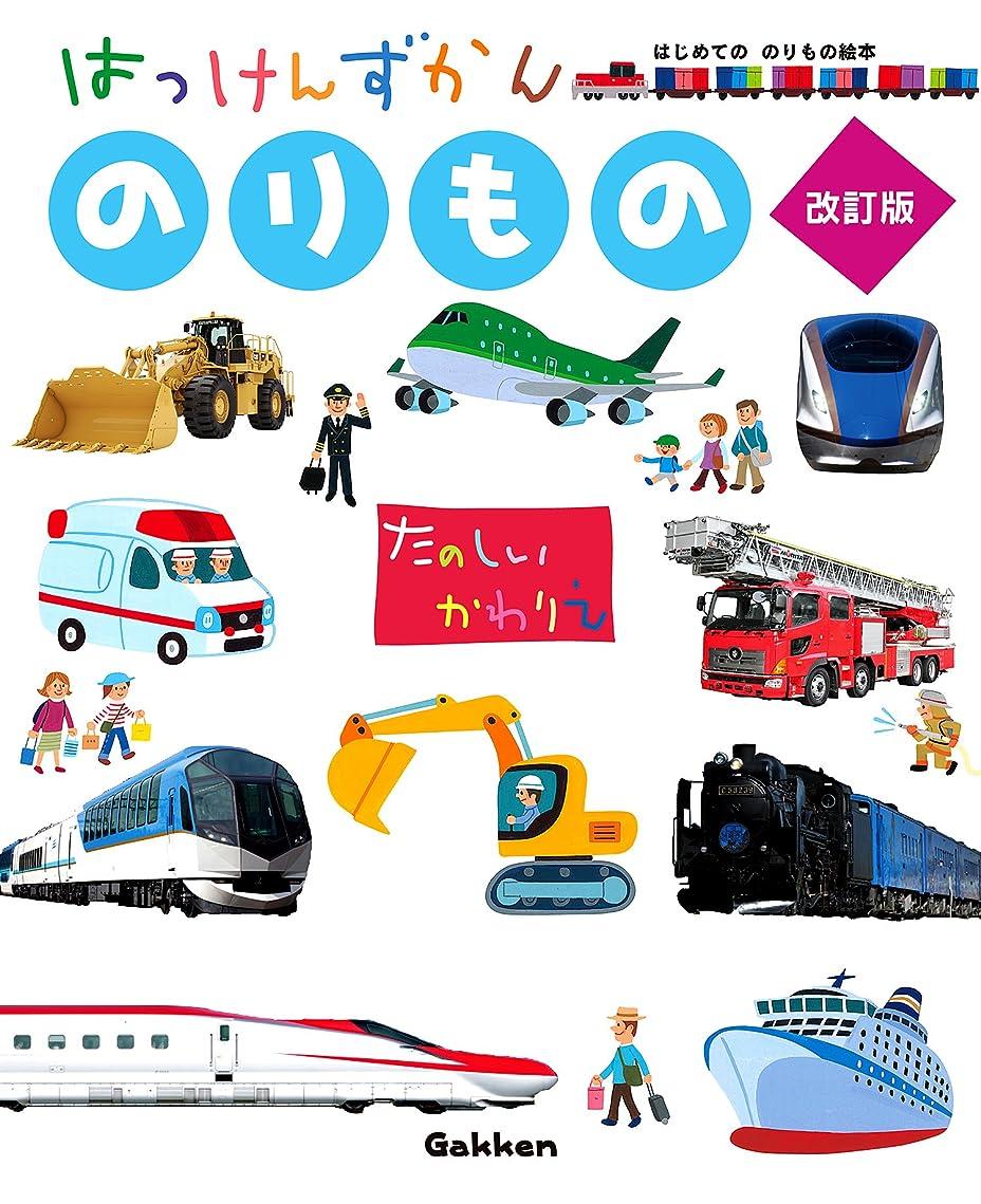文化平行読みやすさのりもの 改訂版 (はっけんずかん) 3~6歳児向け 図鑑