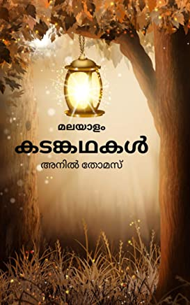 Amazon in: Malayalam - Classic Fiction / Literature