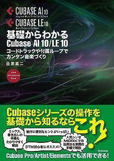 基礎からわかるCubase AI 10/LE 10 〜コードトラックや付属ループでカンタン音楽づくり