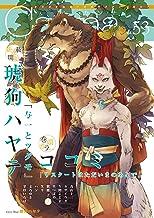 オリジナルボーイズラブアンソロジーCanna Vol.53 (Canna Comics)