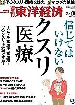 表紙: 週刊東洋経済 2020年2/15号 [雑誌] | 週刊東洋経済編集部