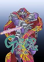 Gの影忍 地之巻 (アクションコミックス)