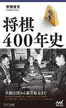 表紙: 将棋400年史 (マイナビ新書) | 野間 俊克